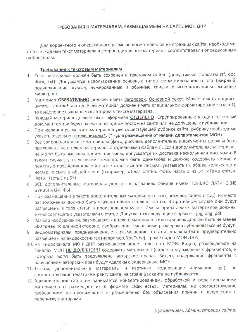приказ на проведение акции в розничной торговле термобелье натирает